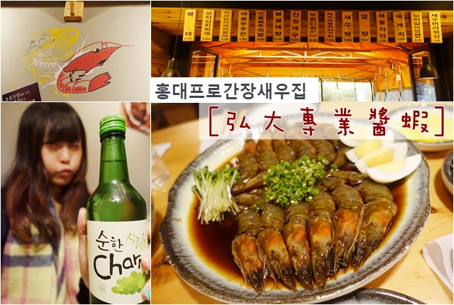 韓國 ▌首爾食記 : 合井站(238)上水站(623) 弘大專業醬蝦홍대프로간장새우집