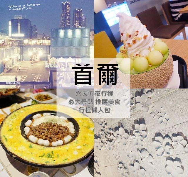 【韓國自由行】首爾。六天五夜行程 必去景點 推薦美食 行程懶人包