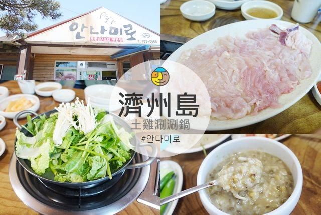 韓國 ▌濟州島自由行 濟州島美食 안다미로 土雞唰唰鍋 美味健康 還有綠豆粥