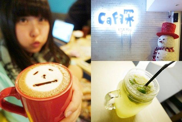 CAFE深首圖