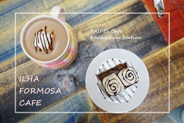 台北 ▌中山站咖啡廳 ILHA FORMOSA CAFE 杯子超可愛/不限時/WIFI/有插頭