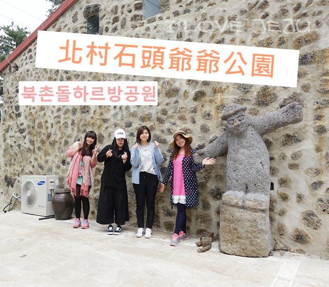 韓國 ▌濟州島自由行 北村石頭爺爺公園북촌돌하르방공원 遇見超可愛石頭爺爺