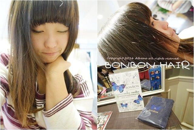 頭髮日記 ▌台北中山 ♥ BonBon Hair。護髮+燙劉海心得分享 #中山頭髮推薦