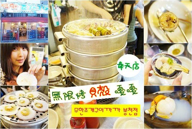韓國 ▌首爾食記 : 奉天站(229) 무한조개구이까까 九層海鮮塔 #文內附優惠卷