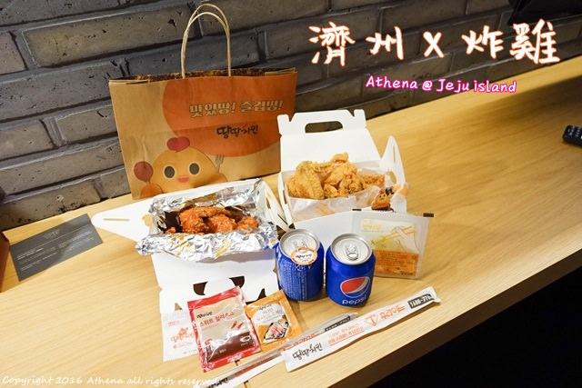 韓國 ▌濟州島自由行 炸雞連鎖 땅땅치킨噹噹炸雞 在飯店裡叫外送炸雞當晚餐