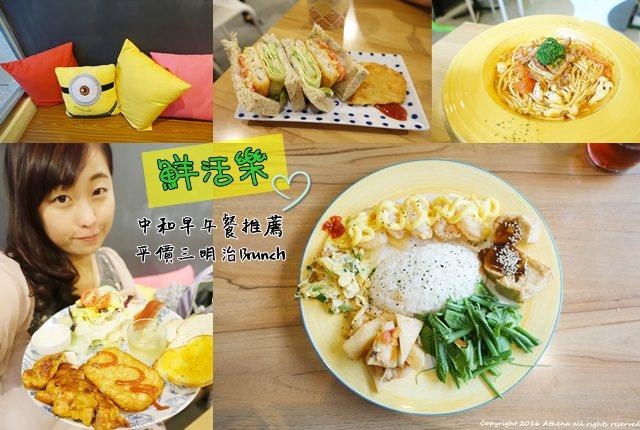 台北 ▌南勢角站。中和早午餐推薦 鮮活樂 東西好吃 有可愛的龍貓跟小小兵