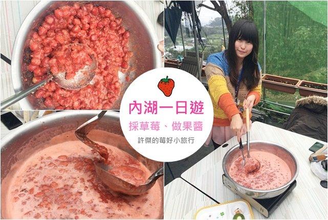 台北 ▌內湖一日遊 內湖景點  白石社區漫遊+內湖草莓園草莓、DIY做果醬