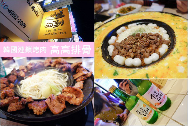 韓國 ▌釜山自由行 : 韓國烤肉連鎖 高高排骨고고갈비 超美味排骨+起司炒飯