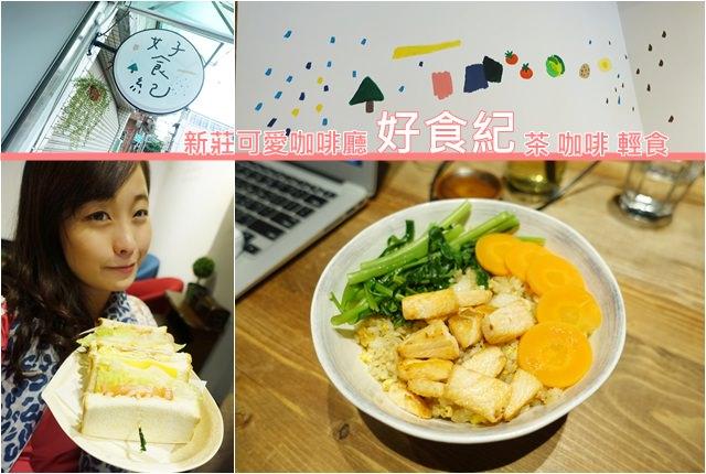 台北 ▌新莊站 好食紀 可愛咖啡廳 有三明治 早午餐/Wifi/不限時/有插頭
