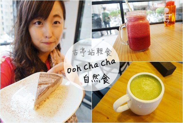 台北 ▌古亭站 oh cha cha 自然食 健康蔬果飲料 燕麥蛋糕超特別/WIFI