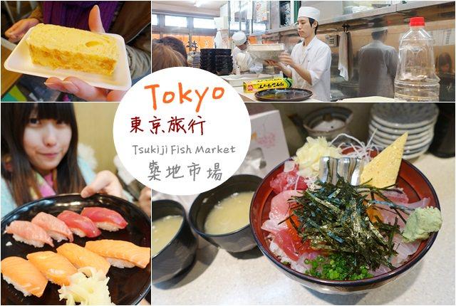 日本 ▌東京自由行 : 築地市場美食 便宜好吃玉子燒+丼匠的海鮮丼飯+握壽司
