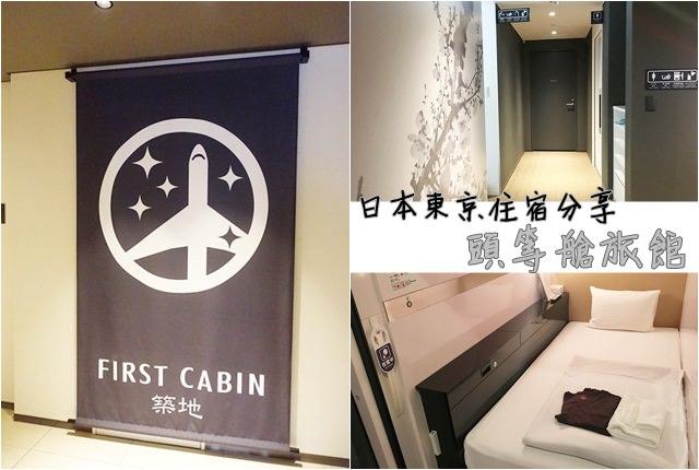 日本 ▌東京自由行 : 住宿推薦 First Cabin東京築地 頭等艙旅館/膠囊旅館 有澡堂