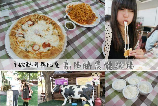 韓國 ▌京畿道景點 高陽酪農體驗場고양낙농치즈테마체험장 手做起司與比薩:)