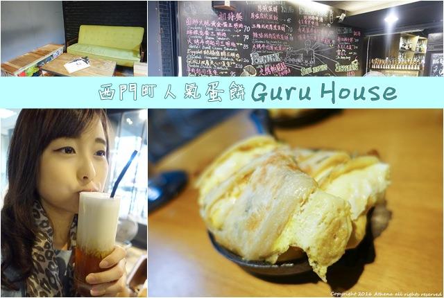 台北食記 ▌西門町 超人氣美食 GURU House 招牌鐵鍋蛋餅必點 有啤酒調酒