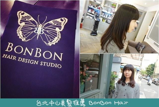 合作 ▌中山 BonBon Hair。深層護髮+燙頭髮心得分享 #中山頭髮推薦《Mae專欄》