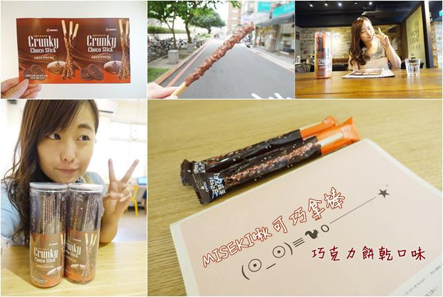 韓國零食 ▌MISEKI啾可巧拿棒 巧克力餅乾口味 빼빼로데이的好選擇 #試吃心得