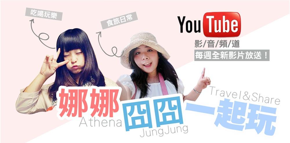 ♥ 影音頻道 每周全新影片放送 #娜娜囧囧一起玩