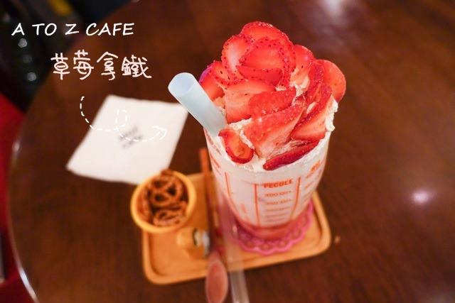 韓國 ▌首爾食記 : 新村站(240) A to Z cafe 少女融化草莓拿鐵 에이투지카페