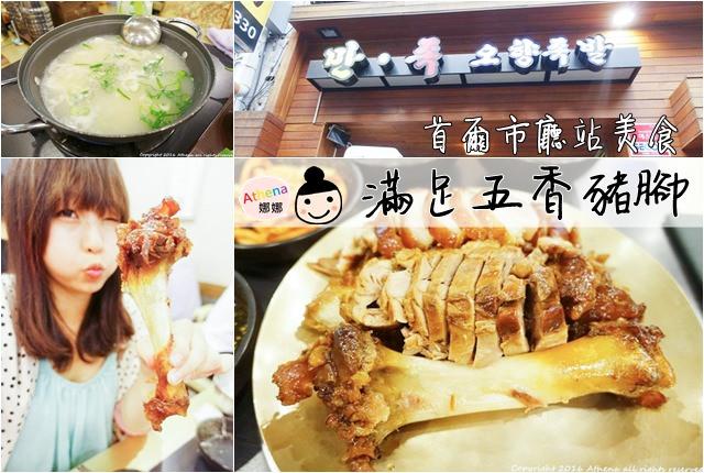 韓國 ▌首爾食記 : 市廳站 (132) 韓國超人氣排隊名店 滿足五香豬腳만족오향족발#優惠卷