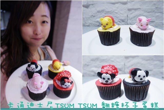 我愛翻糖 ▌卡通迪士尼 TSUM TSUM 翻糖杯子蛋糕|藍帶主廚Joanne Lee