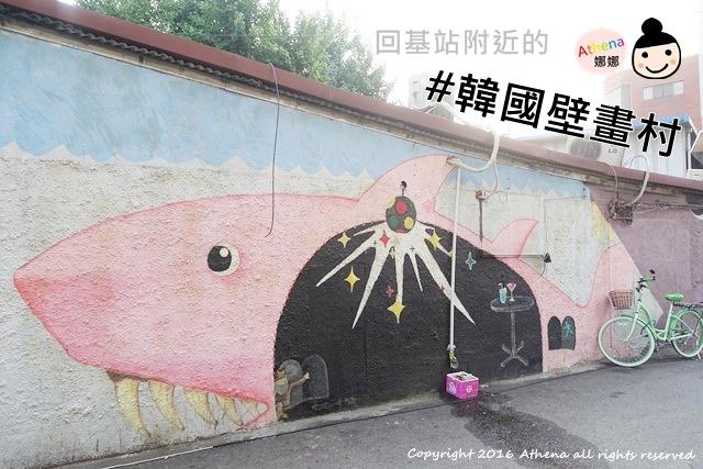 韓國 ▌首爾景點 : 回基站(123) 慶熙大學附近的韓國壁畫村 경희대 근처 벽화마을