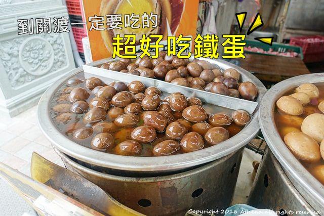 台北 ▌關渡站 到關渡必買的超好吃伴手禮 生發號 鐵蛋 冷熱都好吃 我超愛
