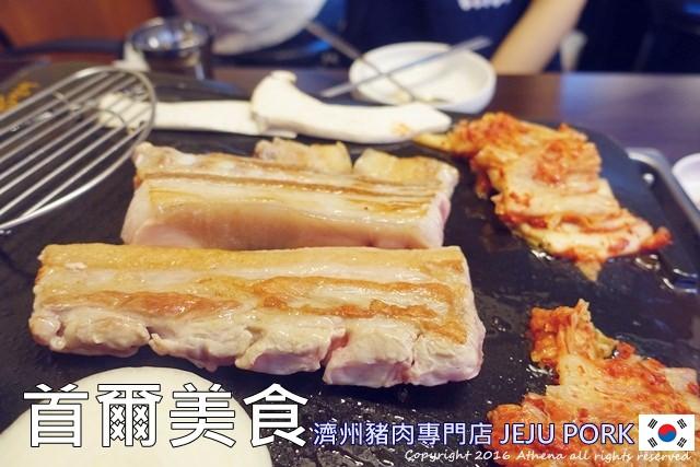 韓國 ▌首爾食記:鐘路三街(130) 韓國人氣排隊名店 제주아방 濟州豬肉專賣