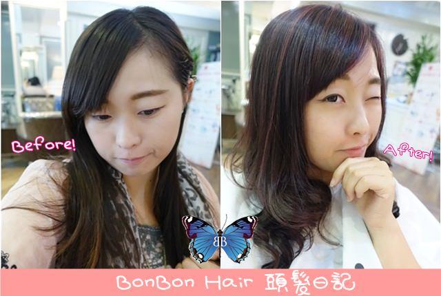 頭髮日記 ▌台北中山 ♥ BonBon Hair。護髮+燙捲髮之後 頭髮如何整裡 #心得