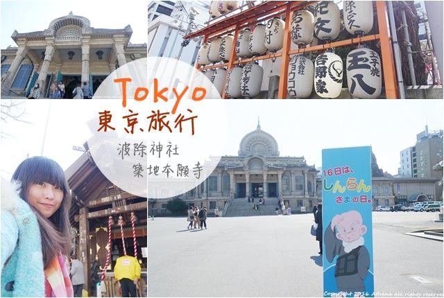 日本 ▌東京自由行 : 築地市場景點 波除稻荷神社+築地本願寺 到此一遊:P