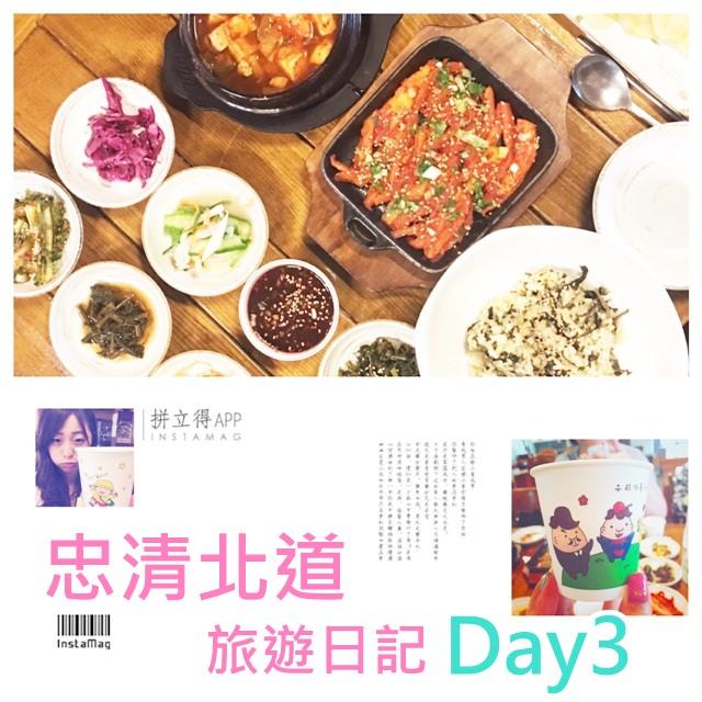 韓國 ▌2016!LIVE 忠清北道 旅遊日記 Day3 美食景點分享 #LIVE #影音
