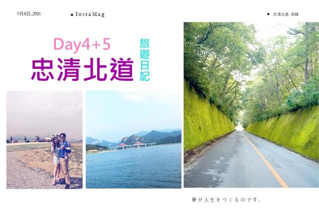韓國 ▌2016!LIVE 忠清北道 旅遊日記 Day4-5 美食景點分享 #LIVE #影音