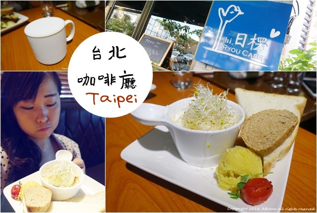 台北 ▌台電大樓站 hi日楞RYOU CAFE 食物吃起來超健康的咖啡廳 /WIFI