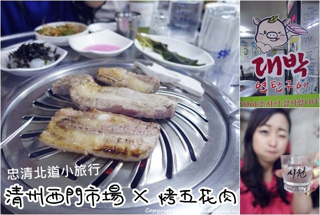 韓國 ▌忠清北道。清州西門市場 烤五花肉一條街 大發炭火燒烤(대박연탄구이)