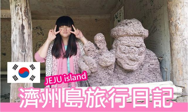[影音] 韓國旅行 濟州島旅行日記 제주도 여행 JEJU island #VLOG