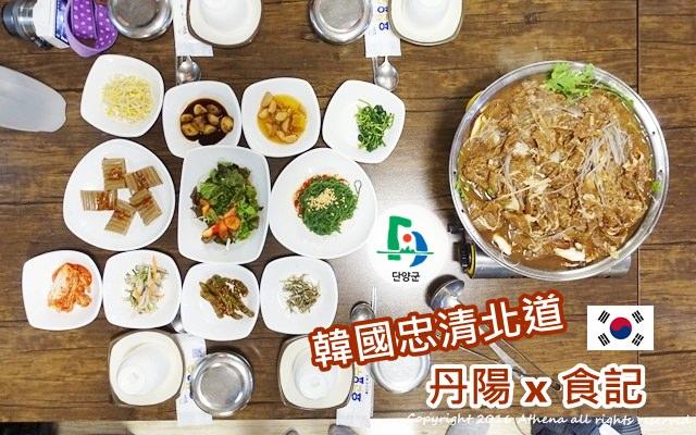 韓國 ▌忠清北道 丹陽美食  단양 온누리全世界韓國食堂 好吃的烤牛肉&炸大蒜