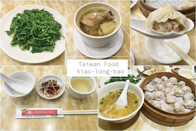 Mae專欄 ▌台北食記 中正紀念堂站 : 皇龍莊 Taiwan Food Xiao-long-bao