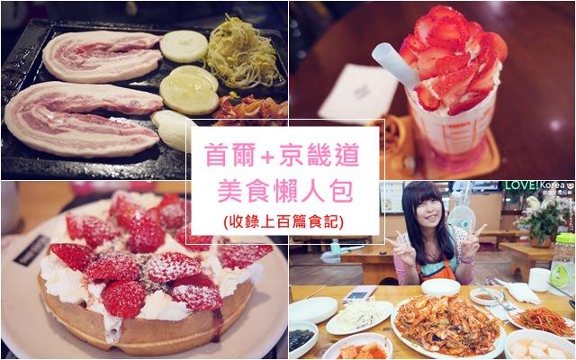 韓國 ▌首爾+京畿道美食懶人包 / 搭地鐵吃首爾 / 首爾捷運美食地圖 #2017更新