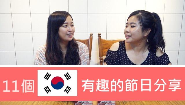 [影音] 韓國11個有趣的節日分享 Festival 재미있는한국 기념일