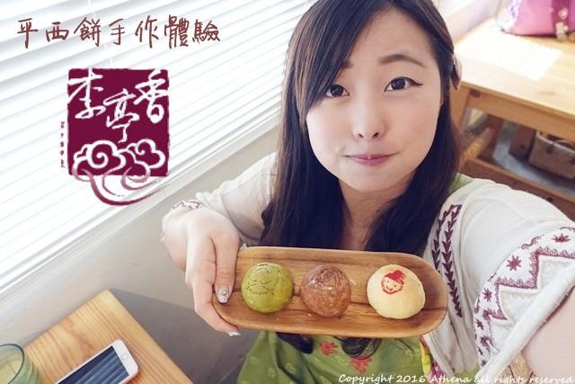 台北 ▌大橋頭站 李亭香 手作平西餅DIY課程 大人小孩都可以玩得很開心:)