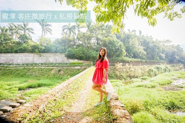桃園 ▌龍潭 客庄微旅行 私房景點 桃園景點推薦 桃園一日遊 #行程規劃