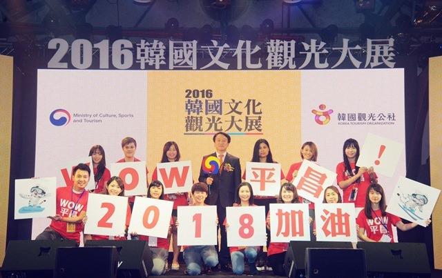 韓國 ▌WOW!平昌 2018 冬奧在平昌+韓國文化觀光大展 參加心得 #影音