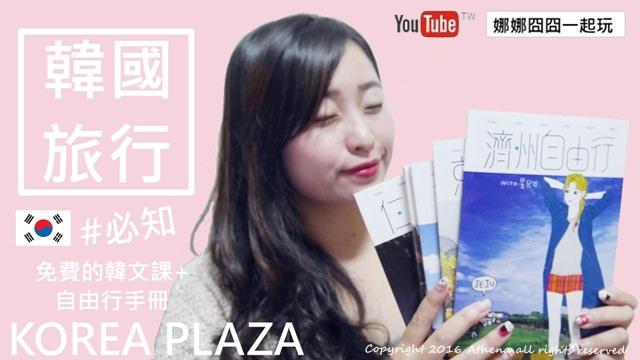 [影音] 韓國旅行必知|免費旅遊資源@KOREA PLAZA 還有韓文跟MV舞可學