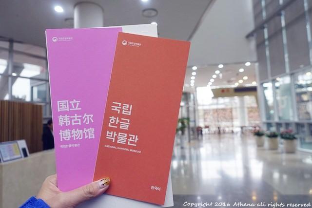 韓國首爾 ▌二村站 (K111) 國立韓文博物館국립한글박물관 了解韓文字的故事