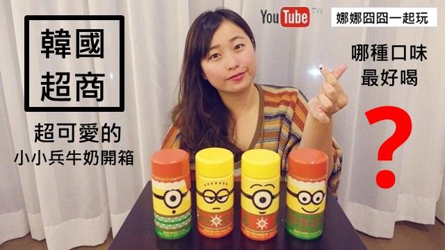 [影音] 韓國便利超商開箱 ♡ GS25  超可愛的小小兵牛奶全系列 哪種口味最好喝?미니언즈 우유 Minions Milk