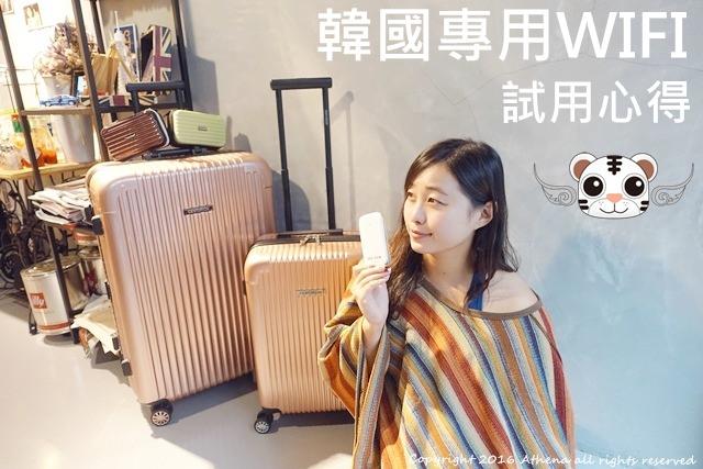 旅行 ▌韓國專用WIFI 虎奕網 試用心得 首爾+江原道連線情況OK 也能直播喔!