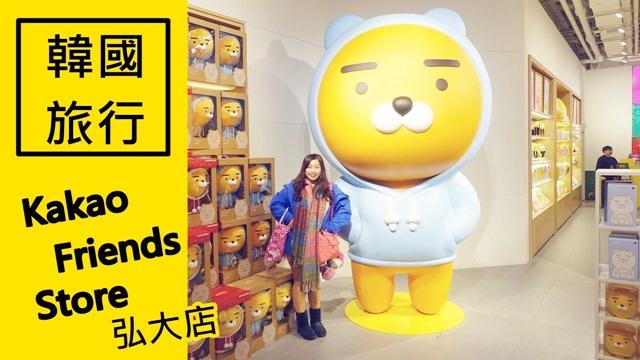 [影音] 韓國旅行//首爾Kakao friends store 弘大店裡有什麼?카카오프렌즈