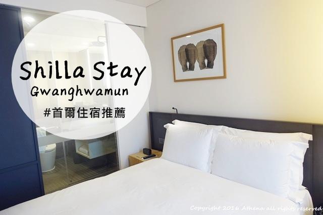 韓國 ▌首爾住宿推薦:光化門新羅舒泰酒店 Shilla Stay Gwanghwamun