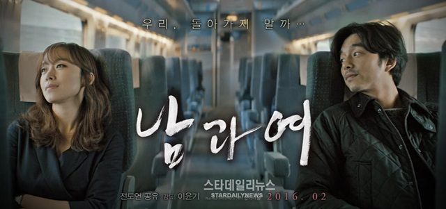 韓國電影 ▌關不住的誘惑 男與女남과 여 家庭還是愛情? 孔劉 全道嬿主演