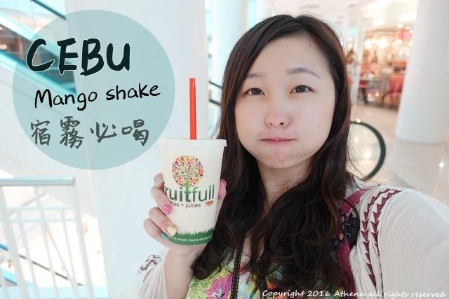宿霧 ▌宿霧自由行 兩間芒果Shake 大PK Fruitfull VS Thirsty 哪個好喝?