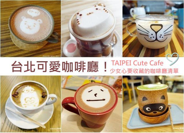 特輯 ▌台北可愛咖啡廳 少女心要收藏的咖啡廳清單/附店家地址電話【更新ing】